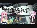 【PSO2】ぷそつー情報局 #2【VOICEROID実況】