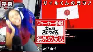 【日本語字幕】ガイルくんの元カノのジョーカー参戦反応【スマブラSP発売当日】
