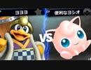 【第一回】スマブラSP CPUトナメ実況【一回戦第一試合】