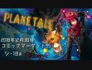【ASKゆまみ屋】C95新譜『PLANETALE』クロスフェードデモ【As Ever】
