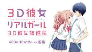 ゲスト蒼井翔太/TVアニメ「3D彼女 リア