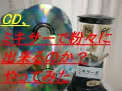 ミキサーで「CD」を粉砕できるのか実験