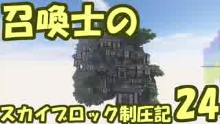 【Minecraft】召喚士のスカイブロック制圧
