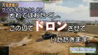 【WoT】 方向音痴のワールドオブタンクス Part54 【ゆっくり実況】
