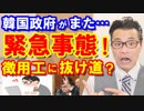 日本が韓国に恐怖の発言!韓国の反応「徴用工問題が完全危機だ!」衝撃の理由と真相に世界は驚愕!海外の最新速報【KAZUMA Channel】