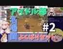 【アイドル部】名場面よくばりセット#2