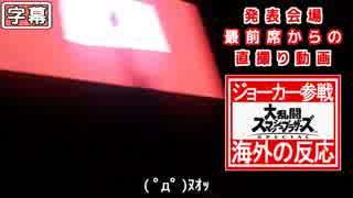 【日本語字幕】発表会場最前列のジョーカー参戦反応【スマブラSP発売当日】
