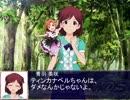 【妖精可奈】美咲とティンカナベルのお話 その3【Novelsm@ster】