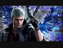 Devil May Cry 5 Devil Trigger(歌詞&意訳)
