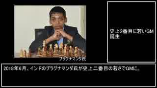 個人的に選んだチェス界ニュース2018