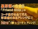 【驚愕アレンジ】星野源「Friend Ship-andantino-」【歌ってみたCover】