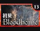 卍【実況】今日のブラッドボーン_13