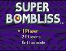 久々にスーパーボンブリス(スーパーファミコン版)をプレイ