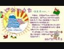 【東雲めぐ】ぐみのうた -お正月ver.-【編曲】