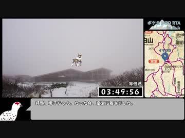 【ゆっくり】ポケモンGO 晩秋の白山・室堂攻略RTA(3:50:26)