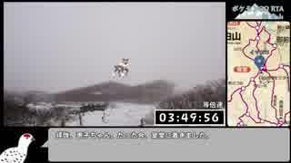 【ゆっくり】ポケモンGO 晩秋の白山・室堂RTA(3:50:26)