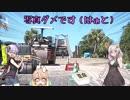 【紲星あかり車載】ライカツ! 第12回 九州編 ~レッツ!あかりサマー!~