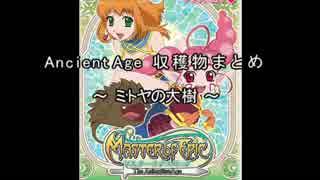 【MoE】 AncientAge ~ミトヤの大樹~編【採取動画】#4(完)