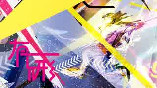 有形ランペイジ  アルバム『有ル形』 C95