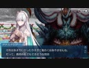 【実況】今更ながらFate/Grand Orderを初プレイする! ホーリーサンバナイト8