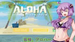 アロハの海辺の家で脱出ゲーム【脱出ゲームALOHAハワイの海に浮かぶ家】