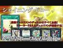 【遊戯王ADS】シャイニング・ドロー