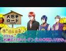 【刀剣CoCリプレイ】大包平三日月長谷部で「夏色心中」【導入編】