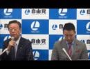 【2018年12月4日】小沢一郎代表・山本太郎代表 定例共同記者会見