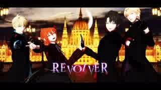 【Fate/MMD】REVOLVER【リップ配布】