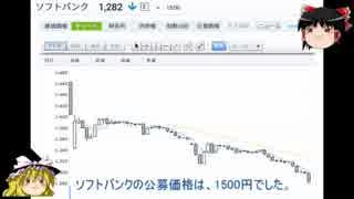 ソフトバンク公募割れを解説!