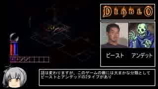 PS版DIABLO ブッチャー討伐編
