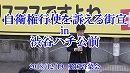 【2018年12月19日】自衛権行使を訴える街宣in渋谷【愛国啓蒙会】