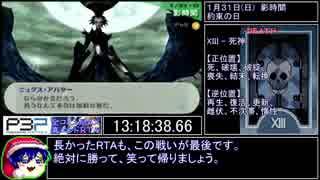 XIII -【PSP】P3P RTA 全コミュMAX真エンド 13時間52分02秒 part14/15