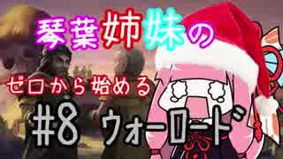 【AoW3】琴葉姉妹のゼロから始めるウォー