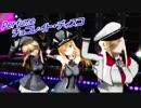 【MMD艦これ】ドイツ艦娘三人のチョコレイト・ディスコ:1080p
