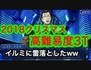 【FGO】「2018クリスマス高難易度『死闘!七人のサーヴァント編』3ターン」攻略