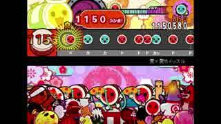 【太鼓さん次郎】 愛×愛ホイッスル 創作譜面