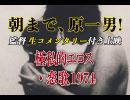 『極私的エロス・恋歌1974』 原一男監督コメンタリー付き 【朝まで、原一男!】