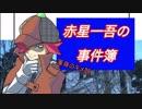 [File001]密室殺吸血鬼事件[問題編]