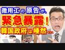 日本が韓国の徴用工判決問題に激怒発言!韓国の反応「そんな!完全に恐怖だ!」衝撃の理由と真相に世界は驚愕!海外の最新速報【KAZUMA Channel】