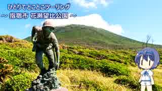 ひとりでとことこツーリング76-2 ~指宿市 花瀬望比公園~