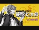 「ヒプノシスマイク -Division Battle Anthem-」【ヒプマイ】【夢野 幻太郎】頑張って声真似してみた【たぶち】