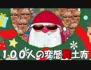 【クソスマス】100人の変態糞土方