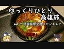 【ゆっくり】ひとり高雄旅 Vol.9