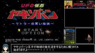 【RTA】UFO仮面ヤキソバン_39:08.13_PART1