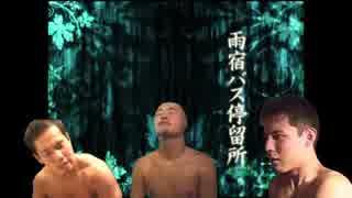 迫真雨宿り部・友情の裏技 mp.1