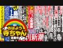 【週刊文春・新潮】引退から7年「島田紳助」「M-1上沼騒動」を叱る 2018.12.20