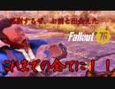 散らかった世界で【fallout76】#2