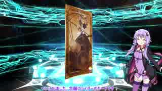 【Fate/Grand Order】ゆかりさんがクリスマス2018ピックアップ召喚(日替り)ガチャします【VOICEROID実況】