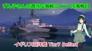 【WoWs】ずん子さんの適当な海戦ライフ 15海戦目 Belfast